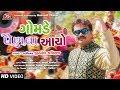 Gomade Painva Aayo  Jignesh Kaviraj  Video Song  Latest Gujarati Song 2019
