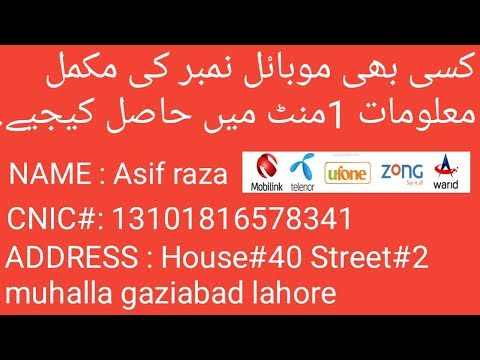 Sim cards detail with name,address,cnic all pakistan 2017