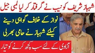 Shahbaz Sharif Arrested By NAB | Shahbaz Sharif Arrest | Spotlight