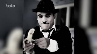 Download بامداد خوش - سینما - کریم اسیر (چارلی افغانی) ممثل تیاتر در مورد تجربه های زندگی خود صحبت میکند Video