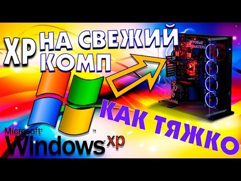 Как установить Windows XP на современный компьютер