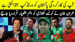 Your Performance Is Win World Cup For Pakistan ! Imran khan Interview
