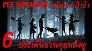 Download ″สปอยล์เอามันส์ !!!″ Pet Sematary กลับจากป่าช้า Video