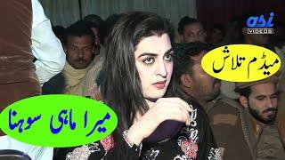 Madam Talash Roshni entry  mera mahi sona sub to sona asi videos Punjabi songs