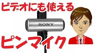 おすすめ ピンマイク SONY エレクトレットコンデンサーマイク ECM-CS3