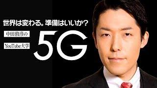 【経済】5Gで世界は変わる!〜後編〜 変革する未来を先取り