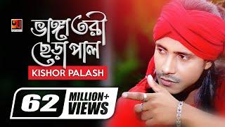 Bhanga Tori | by Kishore Palash | Album Joy Guru |  Music Video | ☢☢ EXCLUSIVE ☢☢