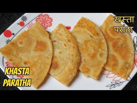 Delicious Khasta Paratha Recipe | खस्ता परांठा - Quick & easy Paratha Recipe