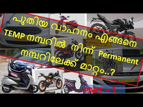 Kerala RTO Temporary to Permanent registration of New Vehicle (car/Bike/Auto/ etc.. ) in Malayalam