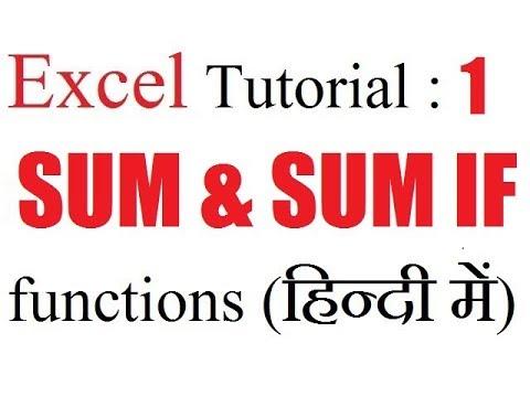 Excel Tutorial 1: SUM & SUM IF functions (हिन्दी में)