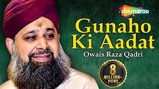 (Very Emotional ) Gunaho Ki Aadat Chura Mere Maula With Lyrics - Owais Raza Qadri Naat 2018