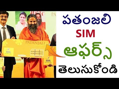 Patanjali Sim Card plans offers and launch   in telugu by Sai Nithin