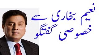 naeem bukhari Exclusive and latest interview
