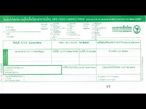 TH-How to fill Credit Card Payment of  Kasikorn Bank or Kbank
