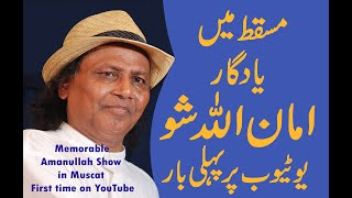 Amanullah Show in Muscat - First time on YouTube