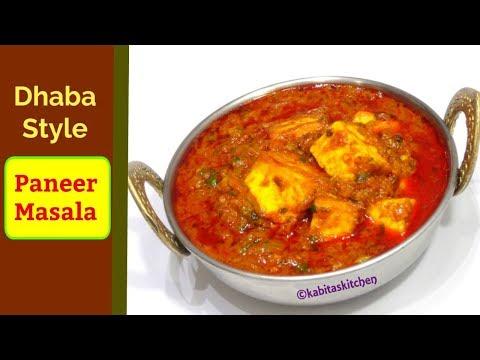 Paneer Masala Recipe | ढाबा स्टाइल पनीर मसाला | Restaurant Style Paneer Masala | KabitasKitchen
