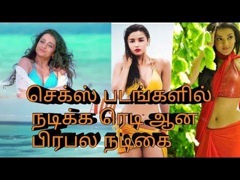 Xxx Mp4 செக்ஸ் படங்களில் நடிக்க ரெடி ஆன பிரபல நடிகை பிரபல நடிகையின் ஆபாச வீடியோ Bollywood Glamour 3gp Sex