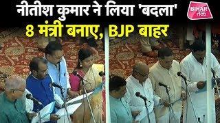 Bihar Cabinet में कौन बने Minister ? । Shyam Rajak । Neeraj Kumar । Sanjay Jha । Ashok Choudhary