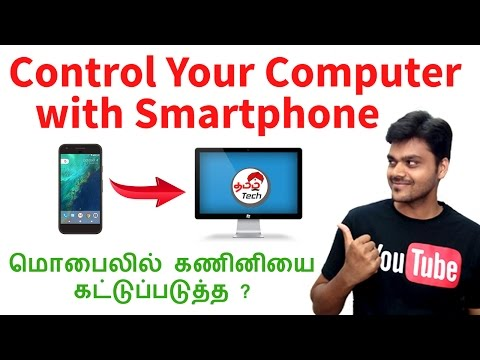 Control your PC with your Android Smartphone Anywhere - மொபைலில் கணினியை கட்டுப்படுத்த | Tamil Tech