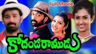 Kodanda Ramudu Full Length Telugu Movie || J. D. Chakravarthy, Rambha || Ganesh Videos - DVD Rip..