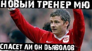 Манчестер Юнайтед назначил нового тренера! Сможет ли Сульшер исправить ситуацию?!