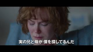 映画『LION/ライオン ~25年目のただいま~』予告編