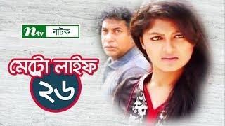 METRO LIFE | মেট্রো লাইফ | EP 26 | Mosharraf Karim | Moushumi | Nisho | Aparna | NTV Drama Serial