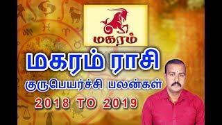 Gurupeyarchi Palangal 2018 - 2019 - Makaram