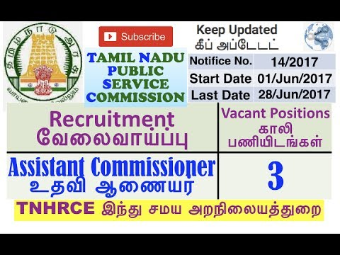 TNPSC Asst Commissioner in TNHRCE recruitment 2017 | 3 Vacancy Position