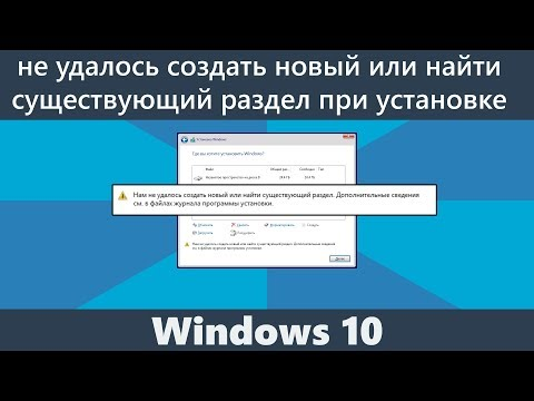 Не удалось создать новый или найти существующий раздел при установке Windows 10