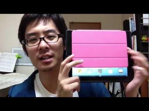 iPad mini用スマートカバーがやってきた! / Apple Smart Cover