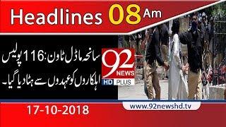 News headlines | 8:00 AM | 17 Oct 2018 | 92NewsHD