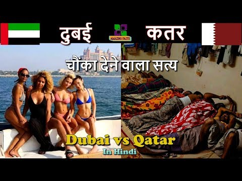 दुबई vs कतर // चौंका देने वाला सत्य // Dubai vs Qatar Amazing Facts