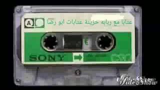 عتابا مع ربابه حزينة
