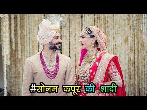 धूमधाम से हुई सोनम कपूर की शादी, देखें वायरल तस्वीरें | Sonam Kapoor Wedding