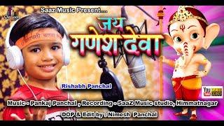 Jai Ganesh Deva # Ganpati Aarti | Ganeshji Aarti Unplugged | Rishabh Panchal | Saaz Music
