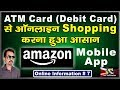 How to Online Purchase with Debit Card on Amazon in Hindi # 7