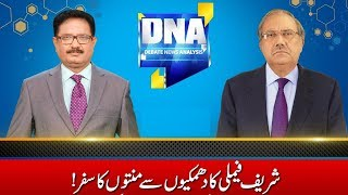 Sharif Family Ka Dhamkion Se Minton Tak Ka Safar | DNA | 23 March 2018 | 24 News HD