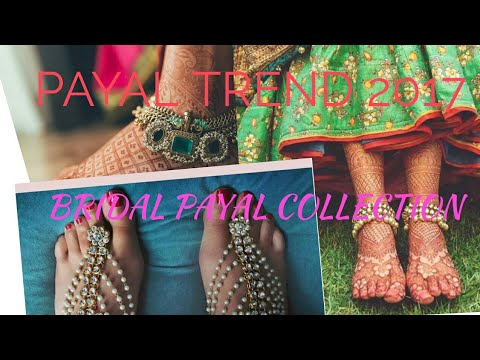 PAYAL / ANKLET TREND 2017 | पायल डिजाइन || BRIDAL PAYAL / ANKLET TRENDS