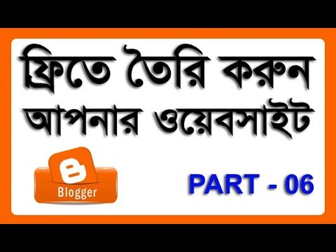 Free Website Making | Step by Step Blogger Blogspot Tutorial Part 6