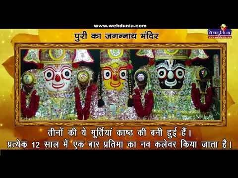 रहस्यमयी पुरी के जगन्नाथ मंदिर. jagannath puri mandir  orissa