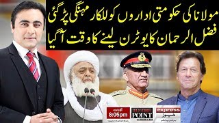 To The Point With Mansoor Ali Khan | 4 November 2019 | Express News
