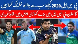 most dangerous player Pakistan super league 2020 | Mussiab Sports |