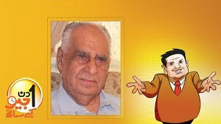 Aik Din Geo Ke Saath Exclusive Interview with Syed Ghous Ali Shah