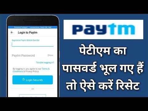 How to Recover/Reset PayTm Forgotten Password   पेटीएम के भूले हुए पासवर्ड को कैसे रिसेट करते हैं  