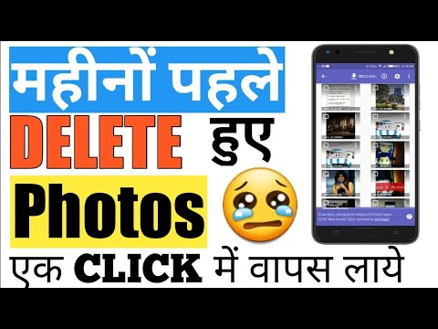 How To Recover Delete 😢 Photos On Android | डिलीट हुए फोटोज को वापस कैसे लाये