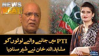 PTI Mein Janay Wale Loton Ko Mushahid-Ullah Khan Ne Sher Suna Diya   SAMAA TV   Paras