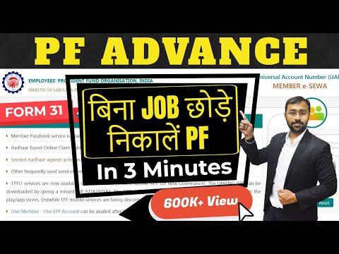 PF advance form 31 & EPF withdrawal process online