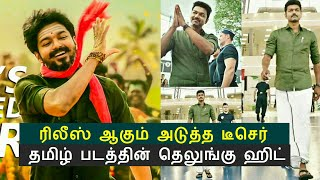 Telugu teaser 'Athirindhi' Relasing on | vijay mersal telugu teaser | atlee