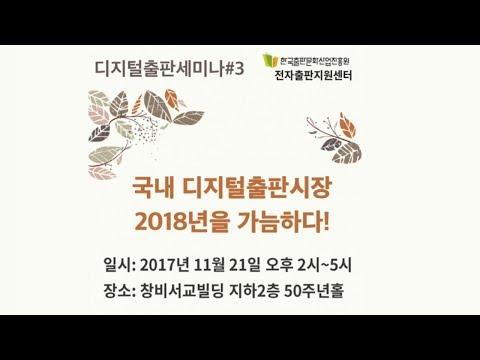 [전자출판지원센터] 2017디지털출판세미나#3 문피아